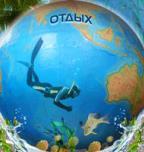 Dive-Globus